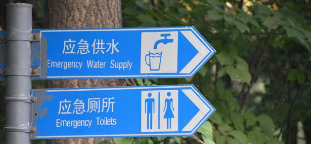 emergency-toilets